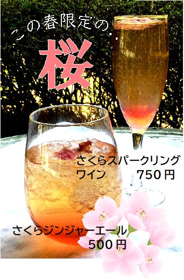 【この春限定の「桜」】さくらジンジャーエール&さくらスパークリングワイン