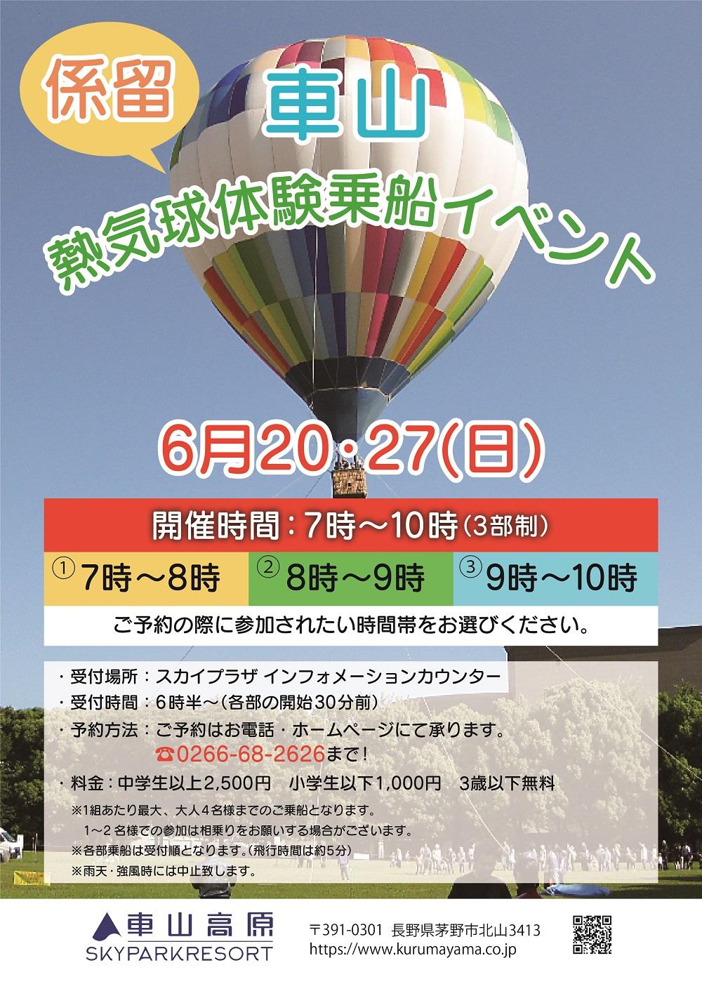 車山高原 熱気球体験乗船イベント
