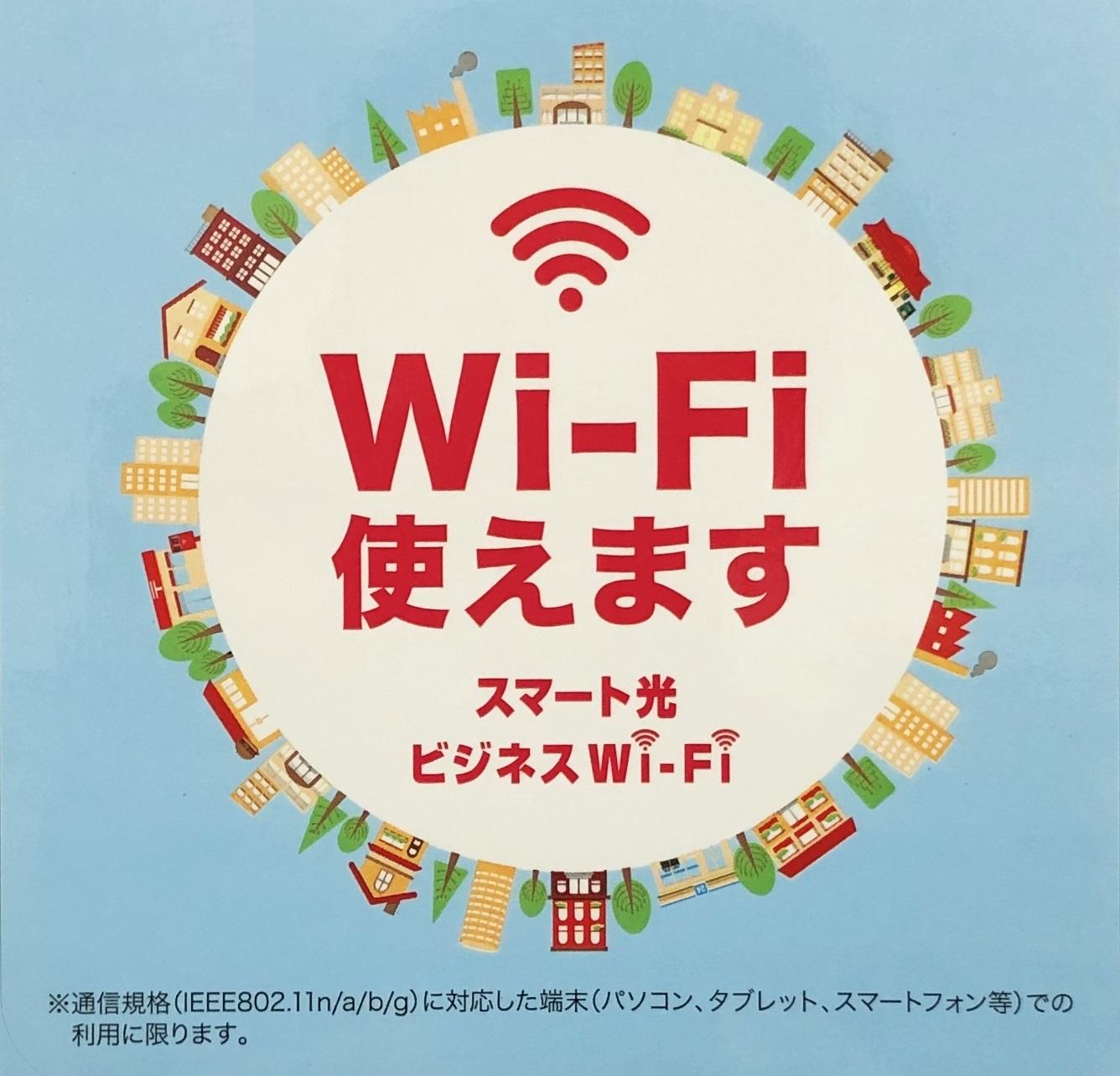 Wi‐Fi設置のお知らせ