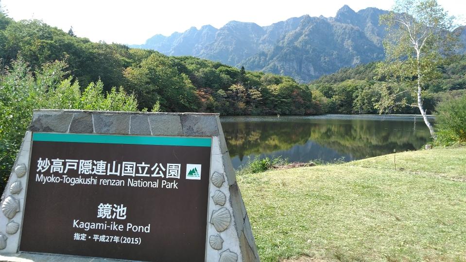 「戸隠:鏡池の紅葉」秋の観光スポット(2)